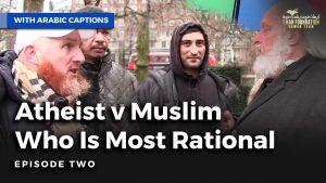 الملحد ضد المسلم | الحلقة 2 | من هو الأكثر عقلانية؟|Atheist v Muslim|Ep2| Who Is Most Rational