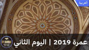 عمرة 2019 | اليوم الثاني