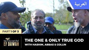 الإله الواحد الأحد الجزء الأول | The One & Only True God | Pt 1 of 3