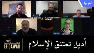 أديل تعتنق الإسلام مع حمزة أثناء بث مباشر لدعاة ركن المتحدثين