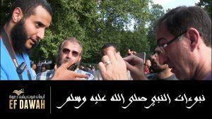 نبوءات النبي صلى الله عليه وسلم | محمد حجاب