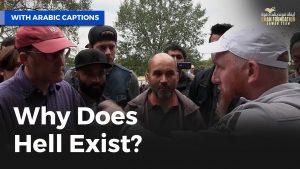 ما الهدف من الجحيم؟ | Why Does Hell Exist?