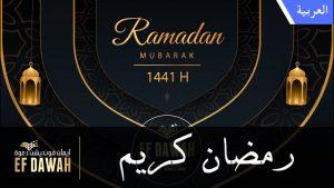 رسالة تهنئة بقدوم شهر رمضان من فريق مؤسسة إيمان للدعوة