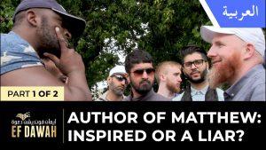 هل مؤلف إنجيل (ماثيو): كاذب ام موحى إليه؟ الجزء الأول| Pt1 Author Of Matthew Inspired Or A Liar