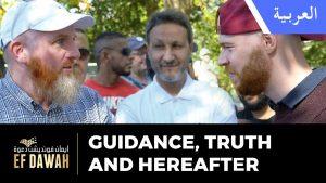 الهداية، الحق والآخرة | Guidance Truth & Hereafter