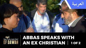 عباس يتحدث مع مسيحية سابقة - الجزء الأول |Abbas Speaks With An Ex-Christian Pt1 of 2