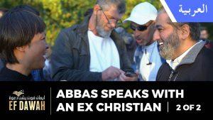 عباس يتحدث مع مسيحية سابقة - الجزء الثانى | Abbas Speaks With An Ex-Christian Pt2 of 2