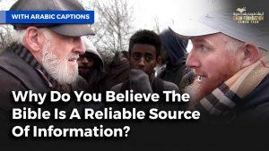 لماذا تؤمن ان الكتاب المقدس مصدر موثوق للمعلومات؟ Why Do You Believe The Bible To Be Reliable