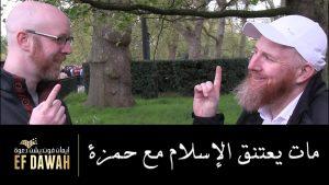 مات يعتنق الإسلام مع حمزة