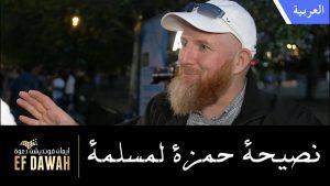 نصيحة حمزة لمسلمة عن الحجاب وأهميته