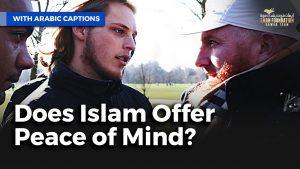 هل الإسلام يوفر السلام الداخلي؟| Does Islam Offer Peace Of Mind
