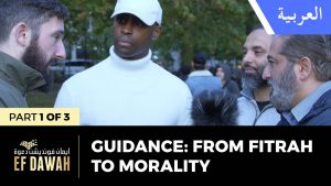 الهداية: من الفطرة إلى الفضيلة - الجزء الاول| Guidance : From Fitrah to Morality| Pt 1 of 3