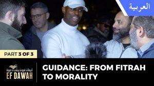 الهداية: من الفطرة إلى الفضيلة - الجزء الثالث| Guidance :From Fitrah To Morality | Pt3 of 3