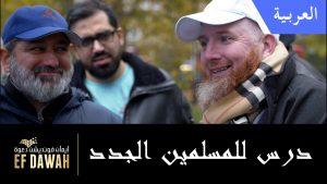 درس للمسلمين الجدد