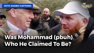 هل محمد صلى الله عليه وسلم كان ما ادعى؟|Was Mohammad (pbuh) Who He Claimed To Be؟