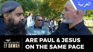 هل بولس ويسوع متفقان؟ | Are Paul & Jesus On The Same Page
