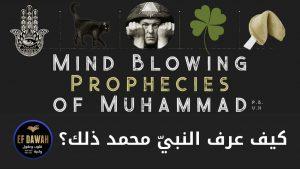 لكل باحث عن الحق!! نبوءات مذهلة للنبيّ محمد تُثبت صدق نبوته ورسالتة