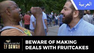 احذروا من عقد الاتفاقات مع المجانين | Beware Of Making Deals With Fruitcakes