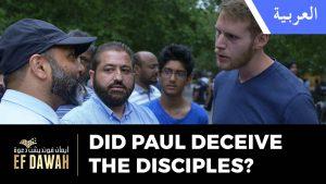 هل بولس خدع الحواريين؟ | Did Paul Decieve The Disciples