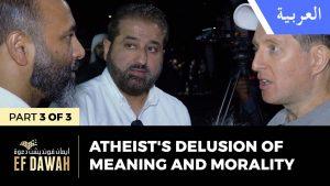 وهم الملحد لمعني الحياة والأخلاقية الجزء الثالث | Atheist's Delusion Of Meaning & Morality Pt 3 Of 3