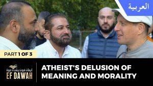 وهم الملحد لمعني الحياة والأخلاقية الجزء الأول | Atheist's Delusion Of Meaning & Morality Pt 1 Of 3
