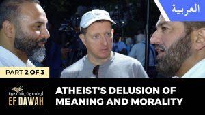 وهم الملحد لمعني الحياة والأخلاقية الجزء الثاني | Atheist's Delusion Of Meaning & Morality Pt 2 Of 3