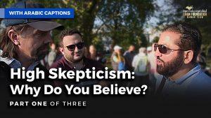 شكوكية عالية: لم نؤمن؟ الجزء الأول | High Skepticism: Why Do You Believe | Pt 1 of 3