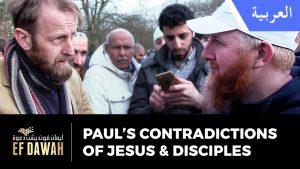 تناقضات بولس عن المسيح والحواريين