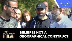 الإيمان لا يتعلق بالموقع الجغرافي | Belief Is Not A Geographical Construct