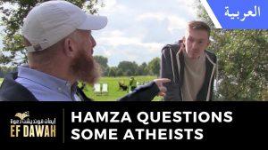 حمزة يسأل بعض الملحدين | Hamza Questions Some Atheists