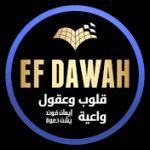 EFDawah بالعربية