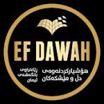 EFDawah Kurdish