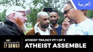 ثلاثية الإلحاد الجزء الأول - تجمع الملحدين|Atheist Trilogy Pt 1 of 3 |Atheist Assemble
