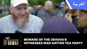 احذروا من حفلات الشاي جماعة شهود يهوه | Beware of the JW's Mad Hatter Tea Party