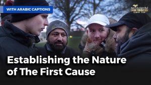 ترسيخ حقيقة السبب الأول | Establishing The Nature Of The First Cause