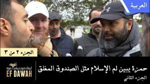 حمزة يبين لم الإسلام مثل الصندوق المغلق الجزء الثاني