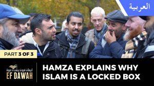 حمزة يبين لم الإسلام مثل الصندوق المغلق الجزء الثالث! | Locked Box Pt 3 of 3