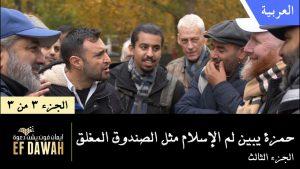 حمزة يبين لم الإسلام مثل الصندوق المغلق الجزء الثالث