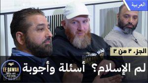 لم الإسلام؟ - أسئلة وأجوبة - الجزء الثاني
