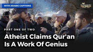 ملحد يدعي أن القرآن عمل عبقري|Atheist Claims The Quran Is A Work Of Genius Pt1 of 2