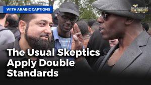 المشّككون المعتادون يطبقون المعايير المزدوجة | The Usual Skeptics Apply Double Standards