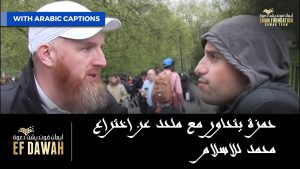 حمزة يتحاور مع ملحد عن اختراع محمد للاسلام
