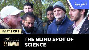 النقطة العمياء للعلم - الجزء الثانى| The Blind Spot Of Science Pt 2