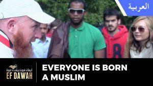يولد الجميع مسلمين | Everyone is Born a Muslim