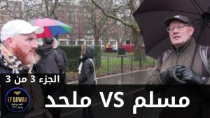 ملحد ضد مسلم!! من هو الأكثر عقلانية؟ - الجزء الثالث