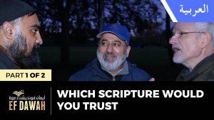 هل تثق في كتاب محفوظ أم محرف؟ الجزء الأول | Preserved Or Corrupt | Pt1 of 2