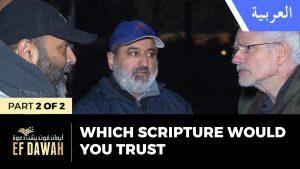 هل تثق في كتاب محفوظ أم محرف؟ الجزء الثاني | Preserved Or Corrupt | Pt2 of 2