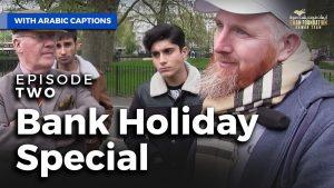 عطلة البنك الجزء الثاني Bank Holiday Special | Ep2