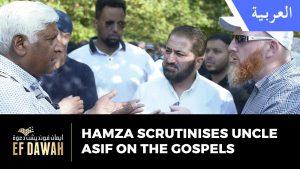 حمزة يفحص صحة الأناجيل مع العم أسيف | Hamza Scrutinises Asif On The Gospels