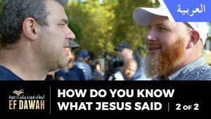 كيف تعرف ما قاله المسيح عليه السلام؟ - الجزء الثانى | How Do You Know What Jesus Said Pt 2 of 2